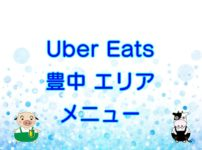 Uber Eats(ウーバーイーツ)豊中エリア・メニューのキャッチ画像