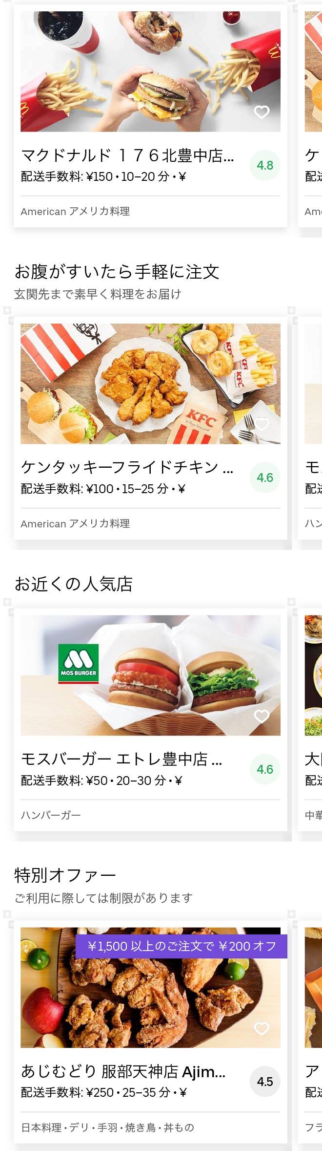 Toyonaka menu 2005 01