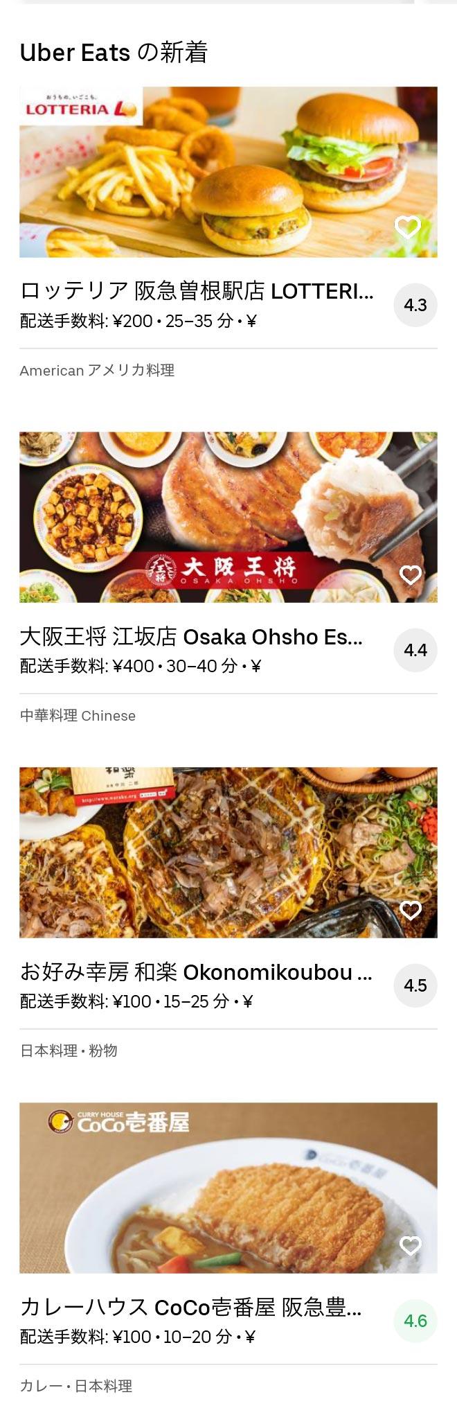 Toyonaka menu 2005 02