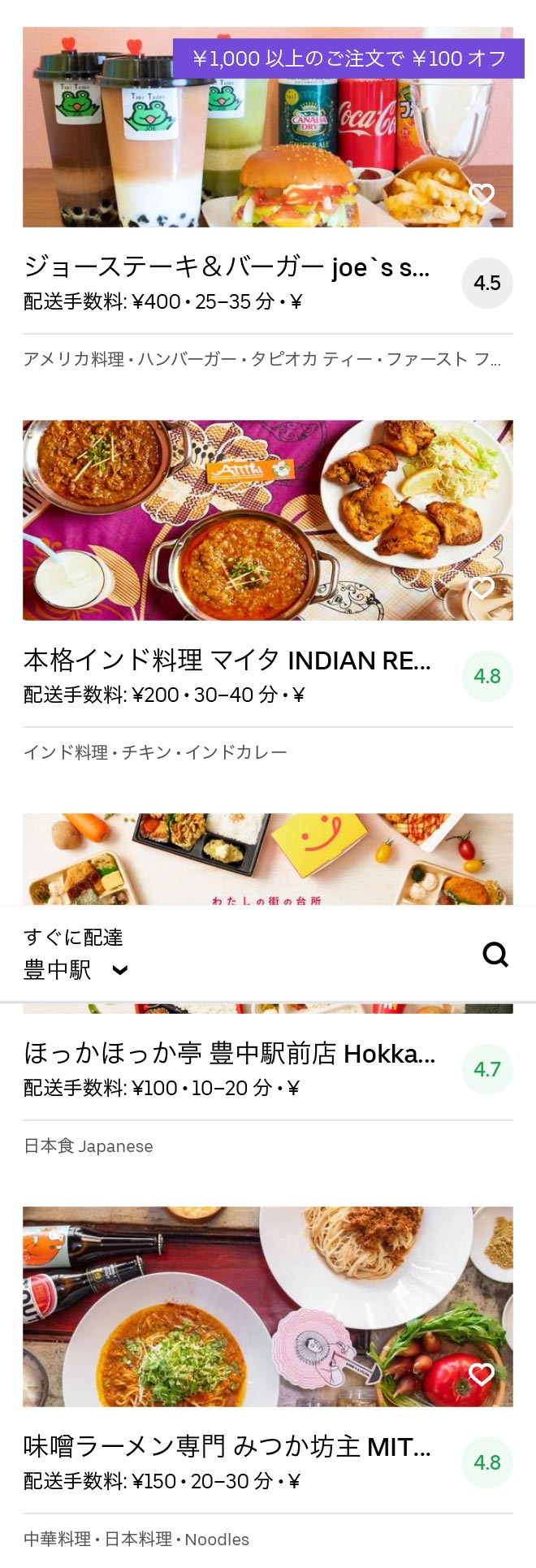 Toyonaka menu 2005 03