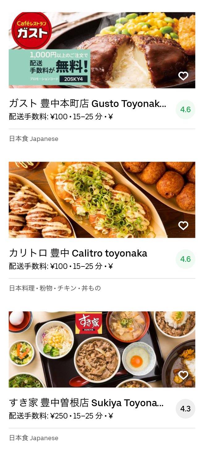Toyonaka menu 2005 04