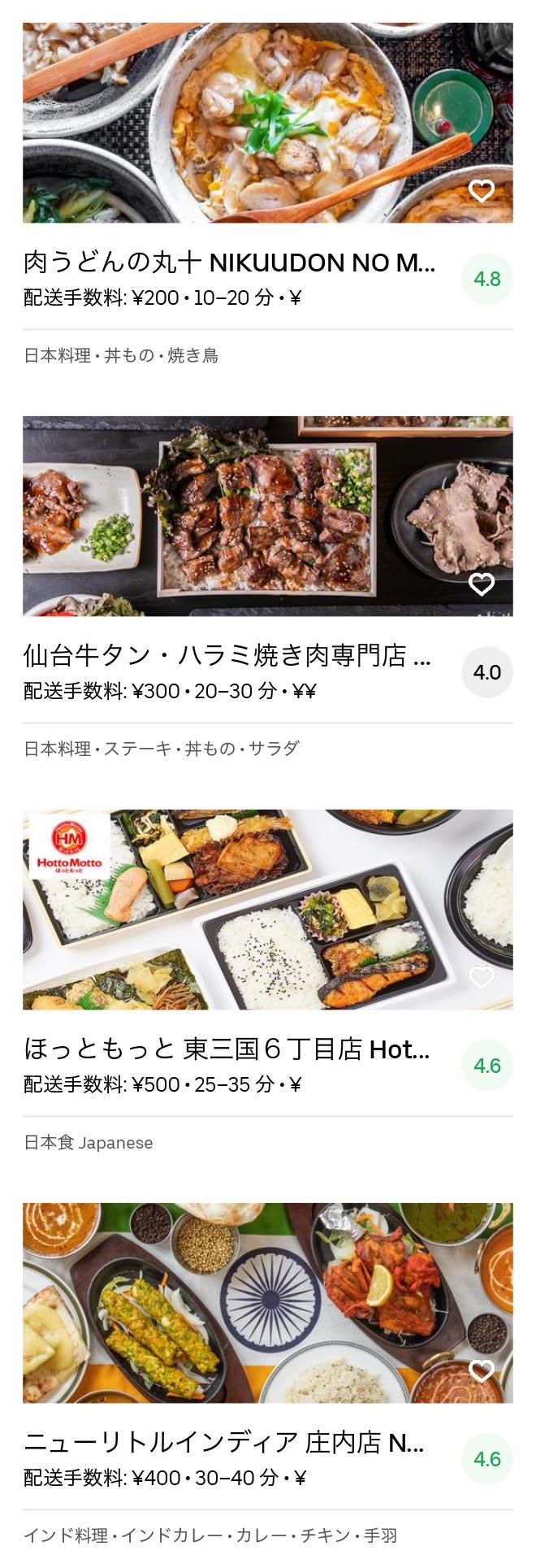 Toyonaka menu 2005 07