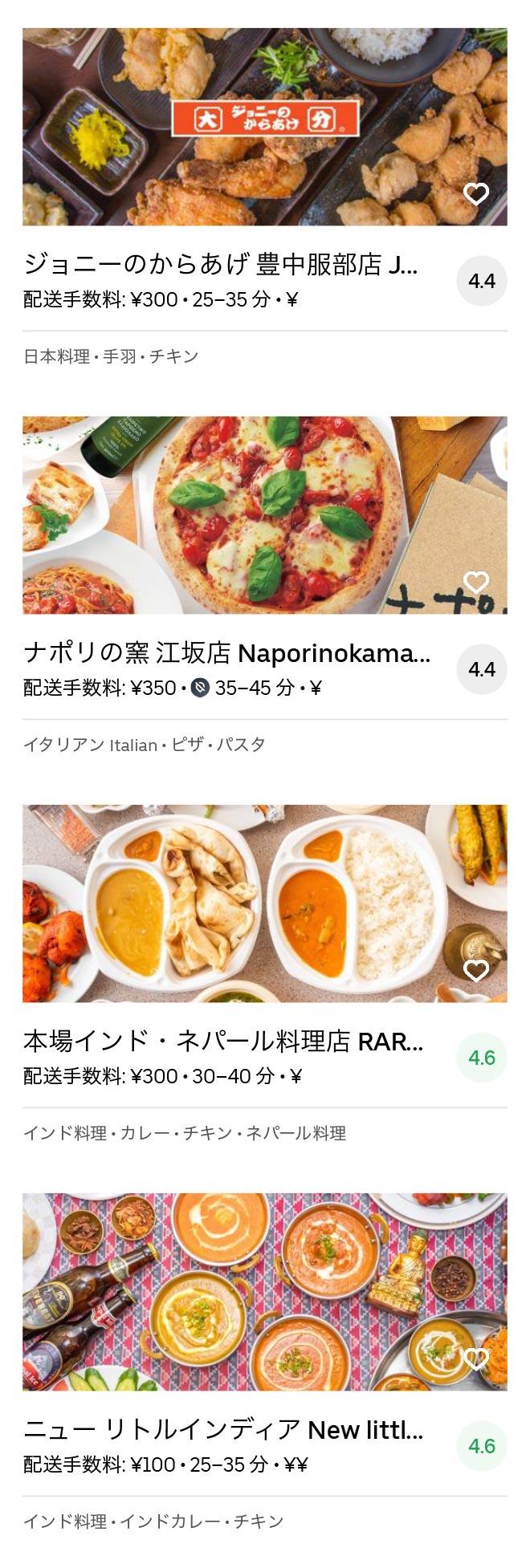 Toyonaka menu 2005 08