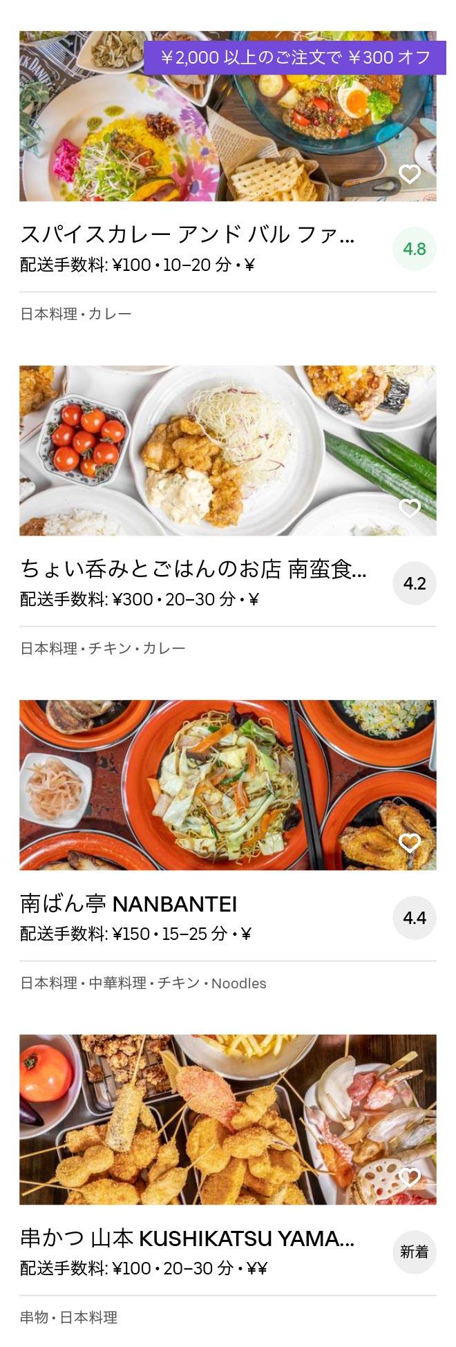 Toyonaka menu 2005 10