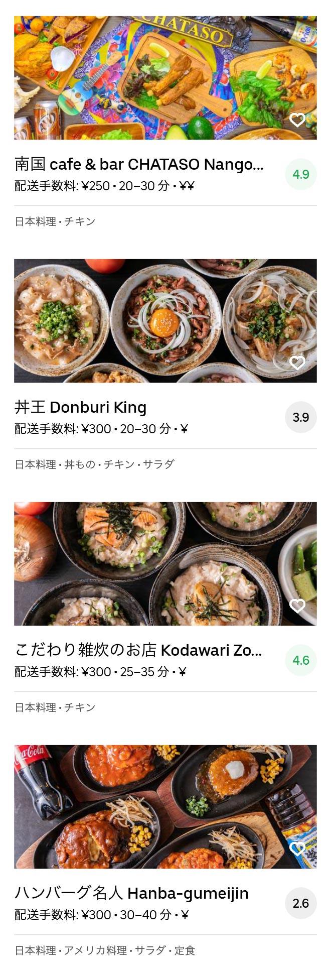 Toyonaka menu 2005 11