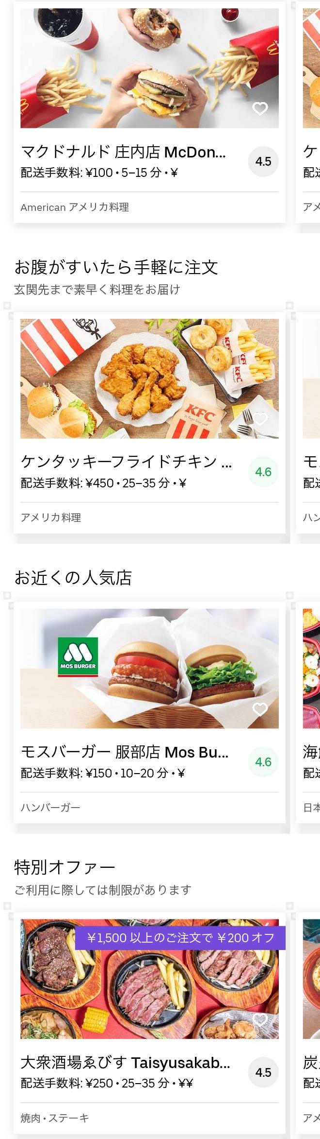 Toyonaka shounai menu 2005 01