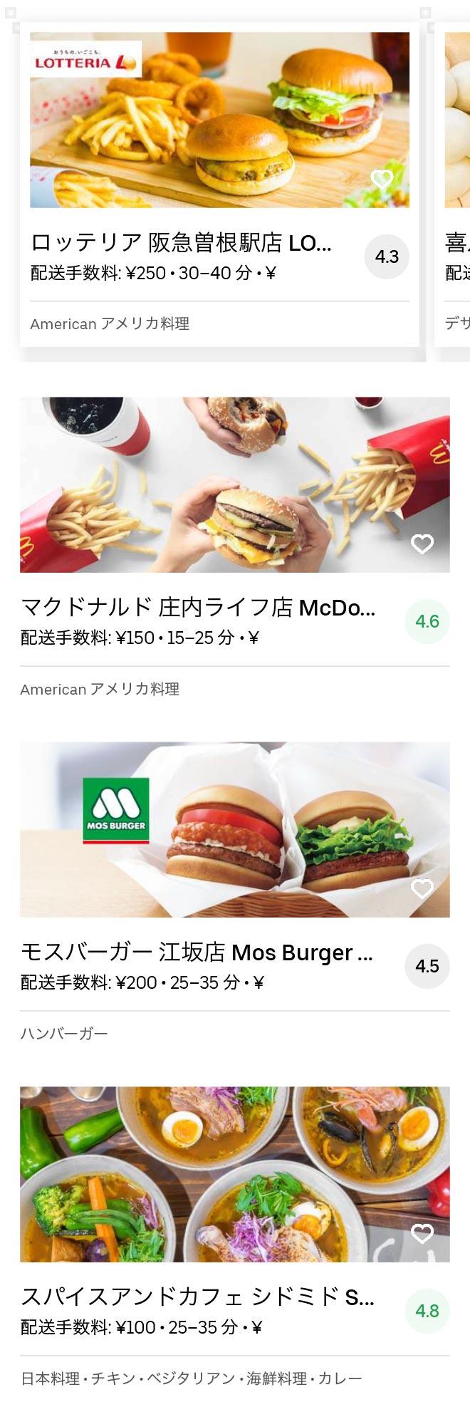 Toyonaka shounai menu 2005 02