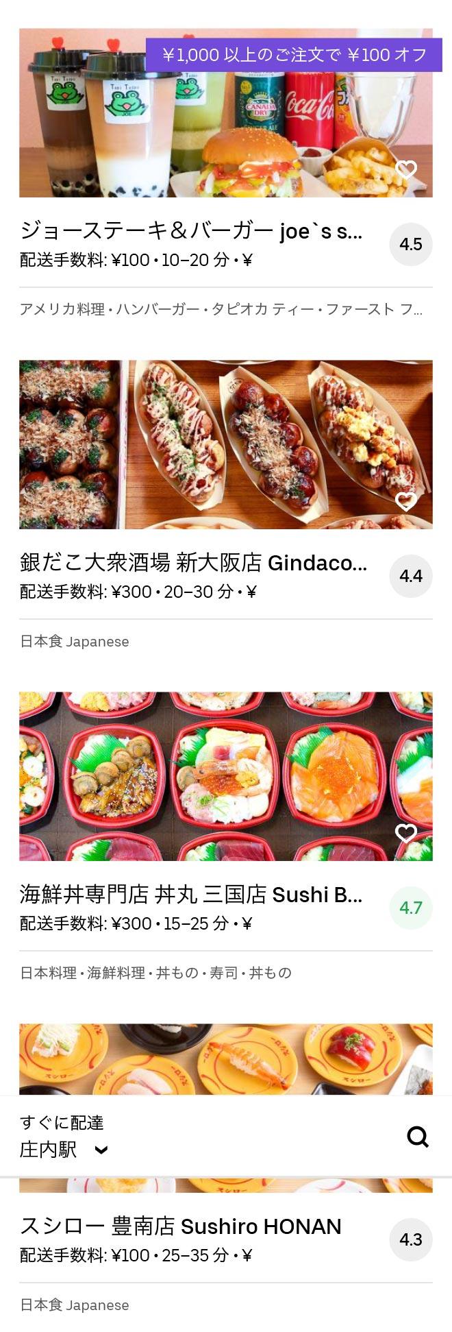 Toyonaka shounai menu 2005 03