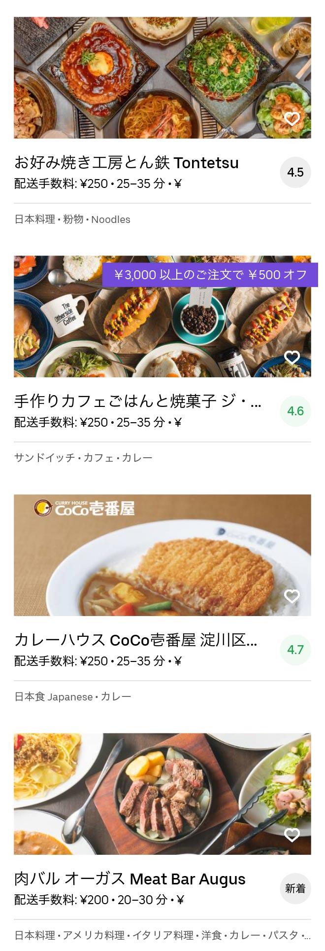 Toyonaka shounai menu 2005 04