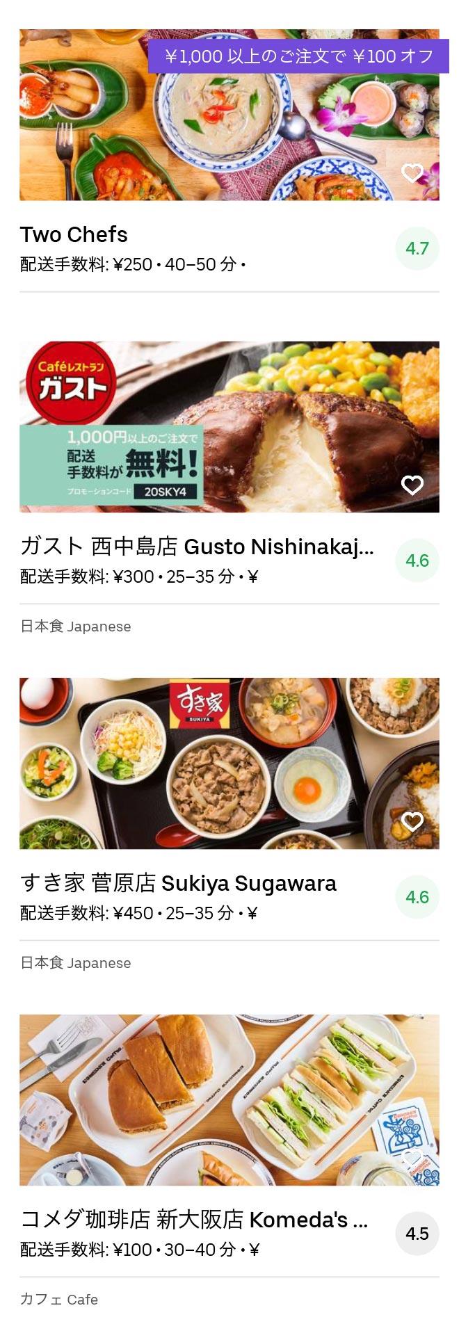 Toyonaka shounai menu 2005 05