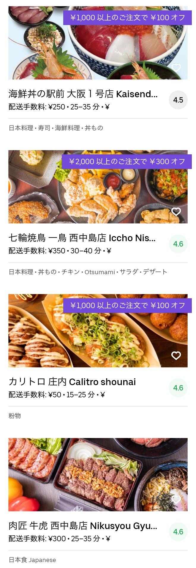 Toyonaka shounai menu 2005 08