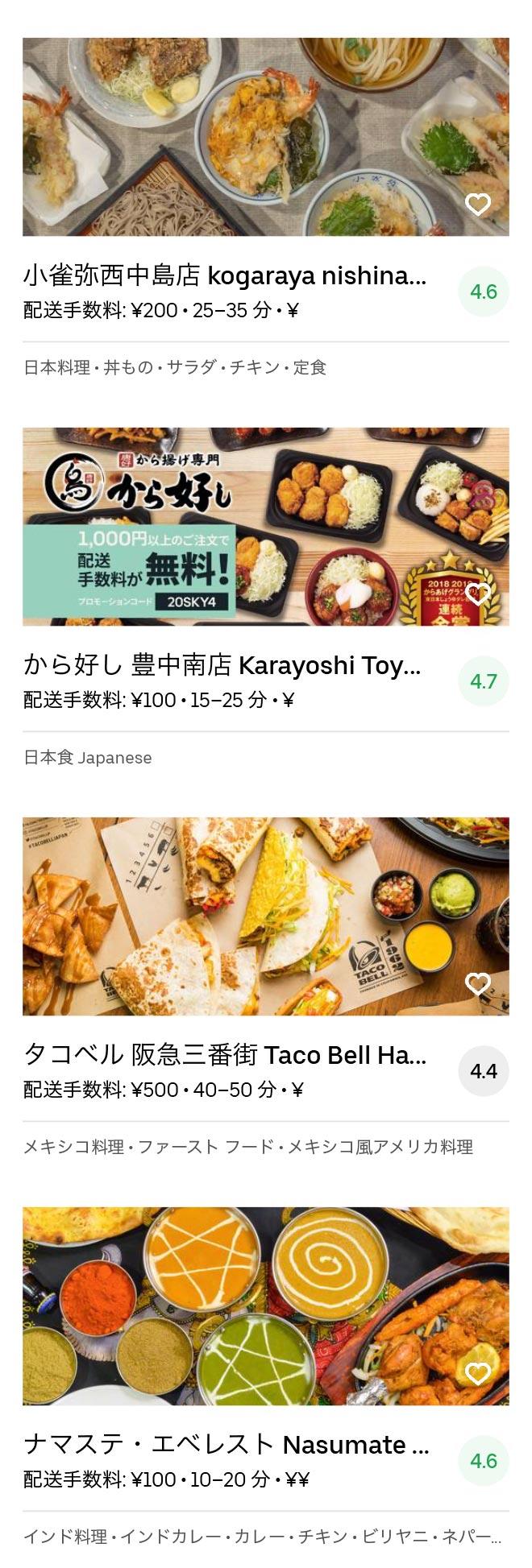 Toyonaka shounai menu 2005 09