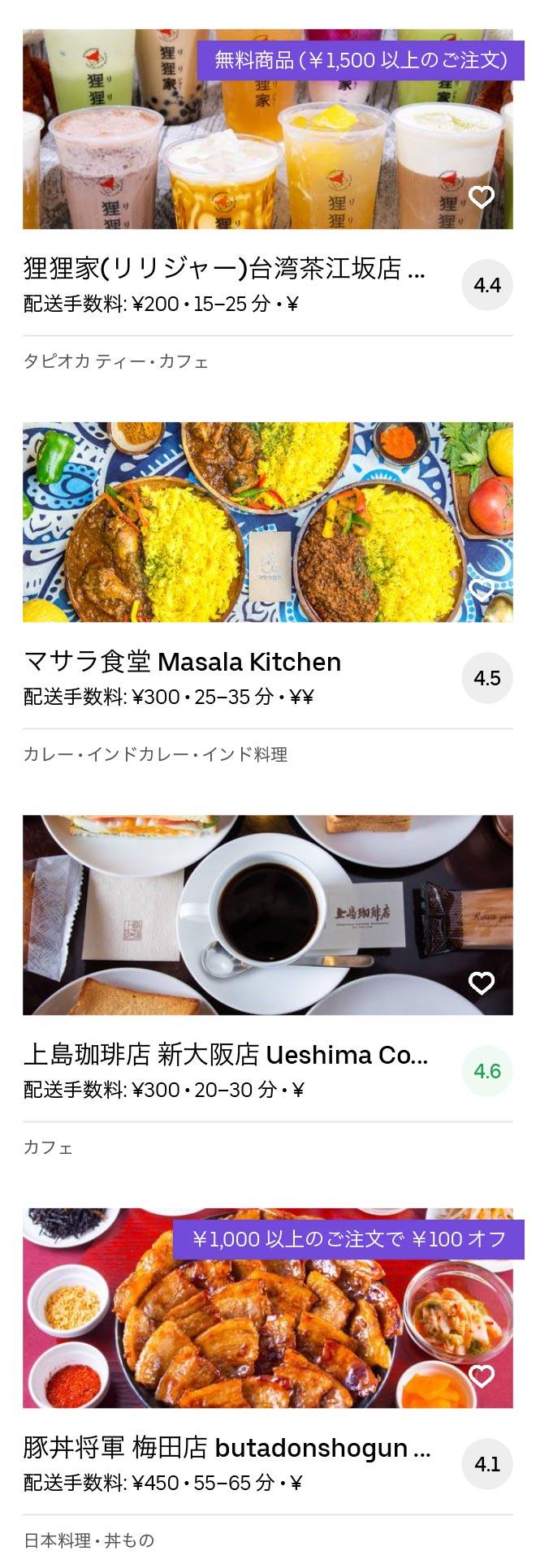 Toyonaka shounai menu 2005 10