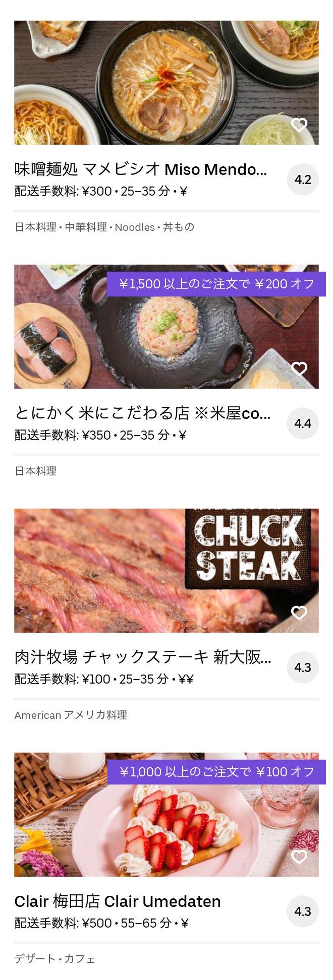 Toyonaka shounai menu 2005 11