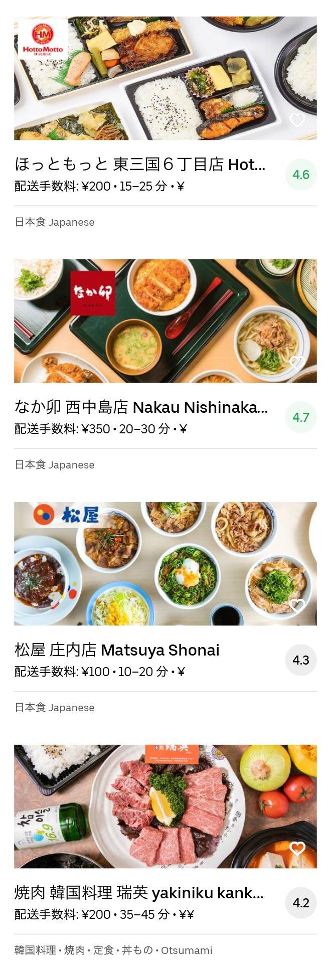 Toyonaka shounai menu 2005 12