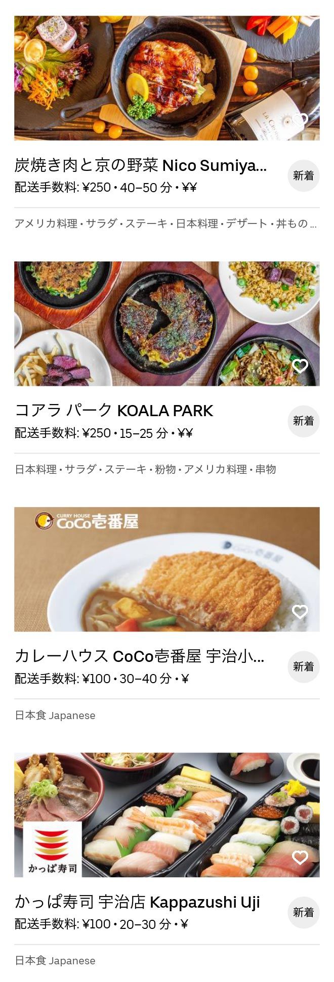 Uji ogura menu 2005 02
