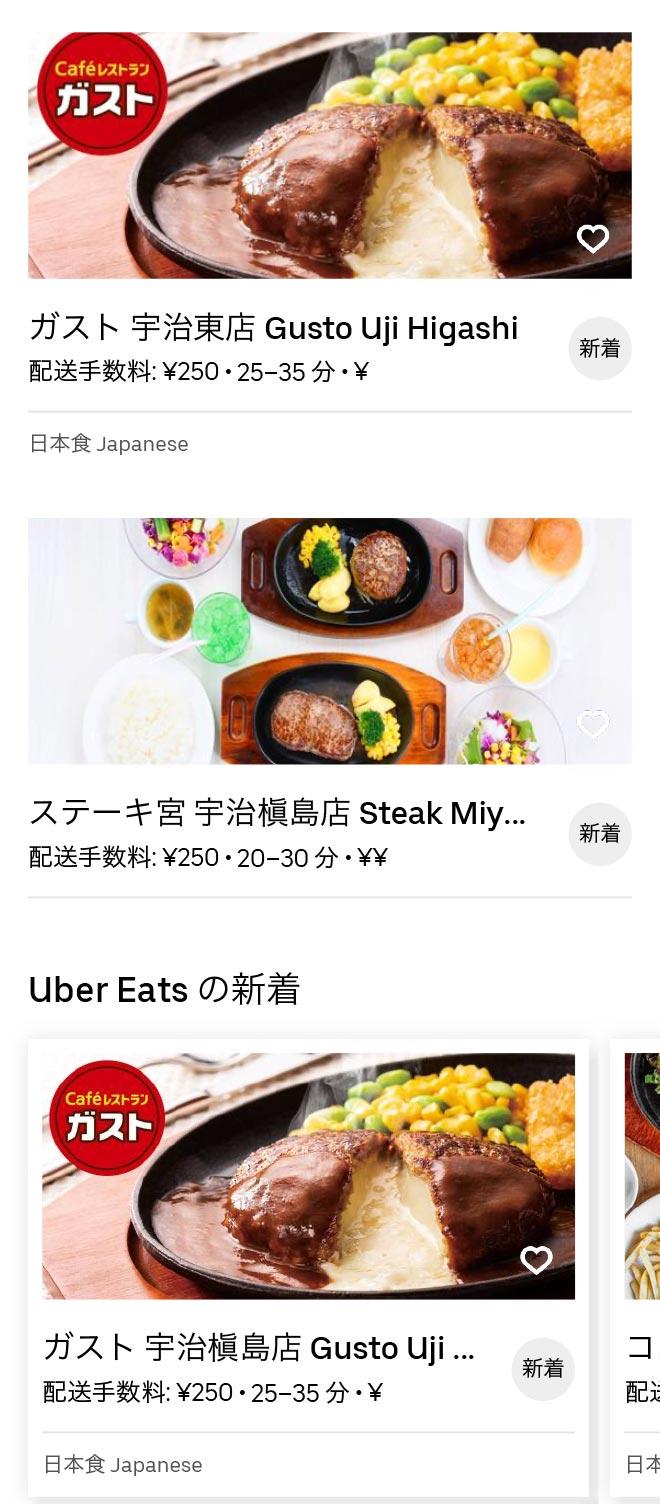 Uji ogura menu 2005 03