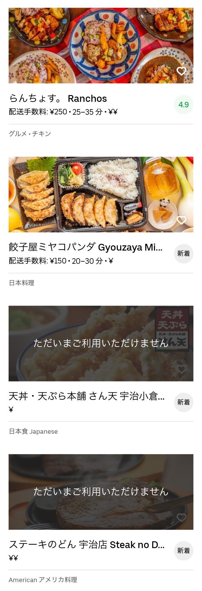 Uji ogura menu 2005 04