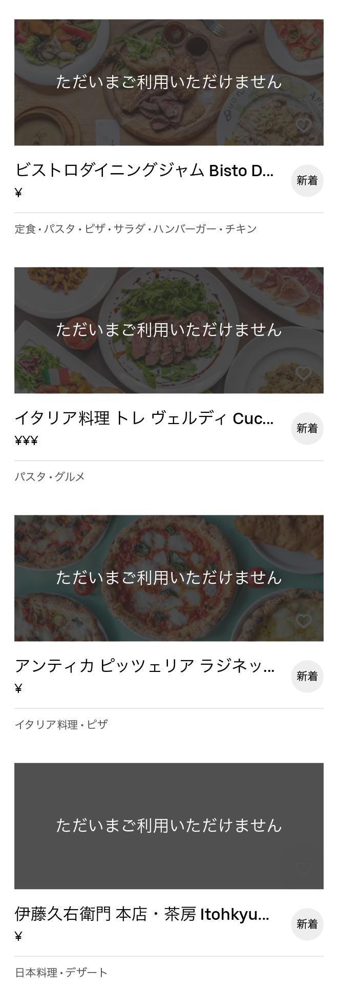 Uji ogura menu 2005 05