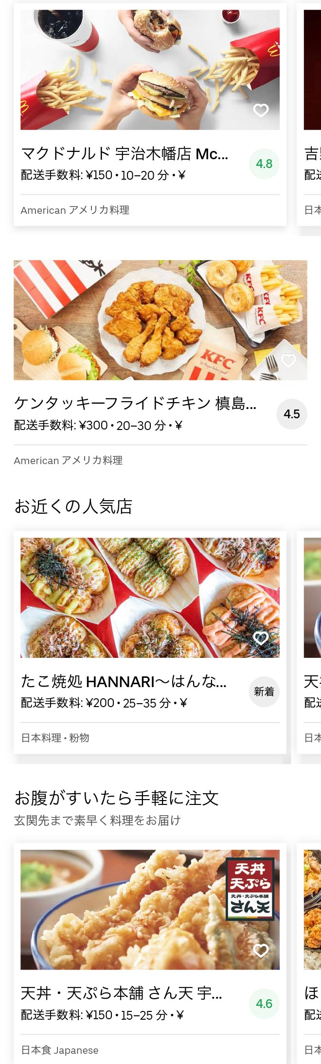 Uji rokujizo menu 2005 01