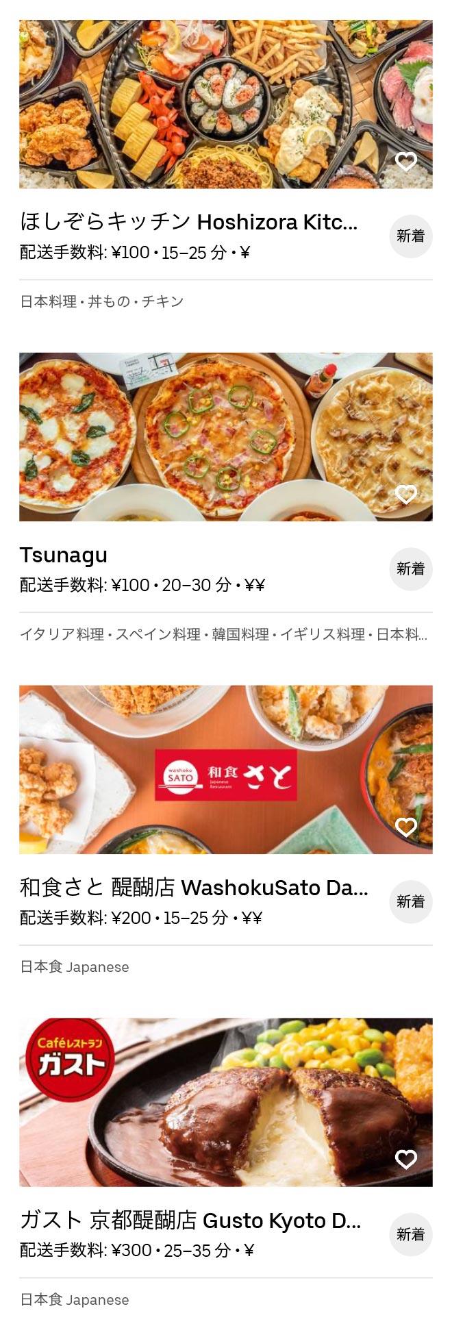 Uji rokujizo menu 2005 02