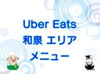 Uber Eats(ウーバーイーツ)和泉エリア・メニューのキャッチ画像
