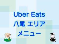 Uber Eats(ウーバーイーツ)八尾エリア・メニューのキャッチ画像