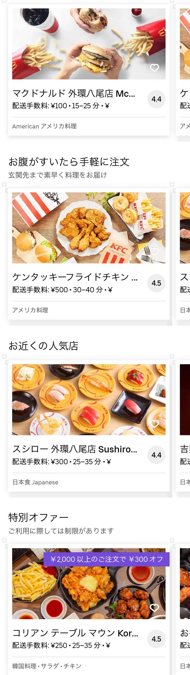 Yao shiki menu 2005 01