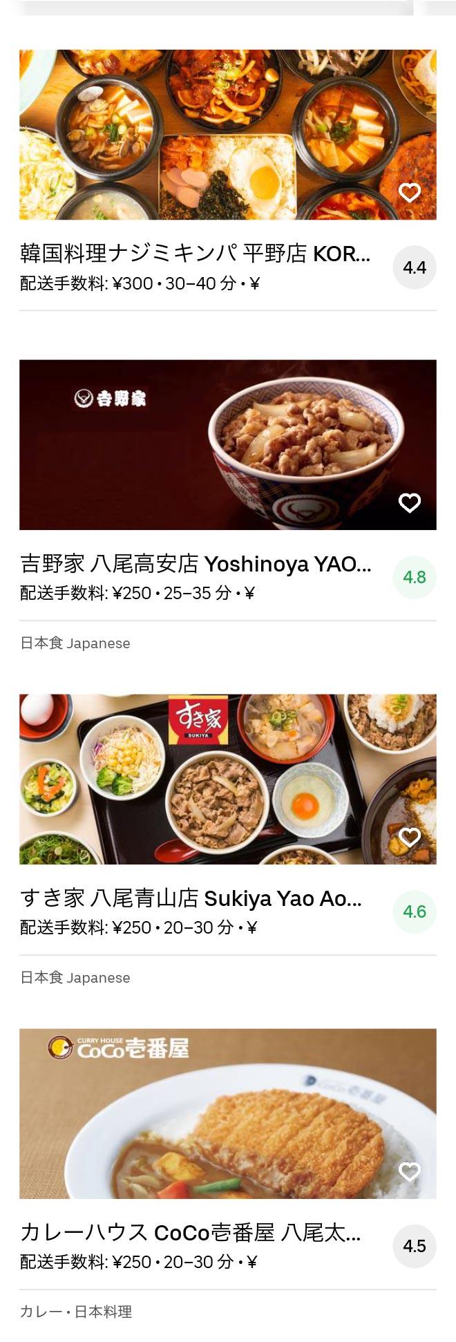 Yao shiki menu 2005 02
