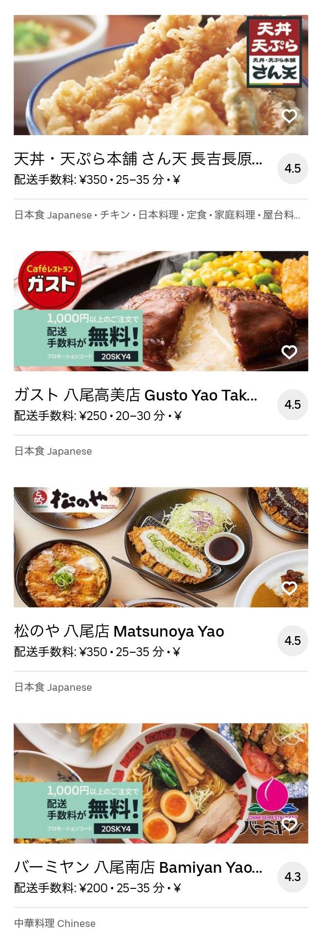 Yao shiki menu 2005 03