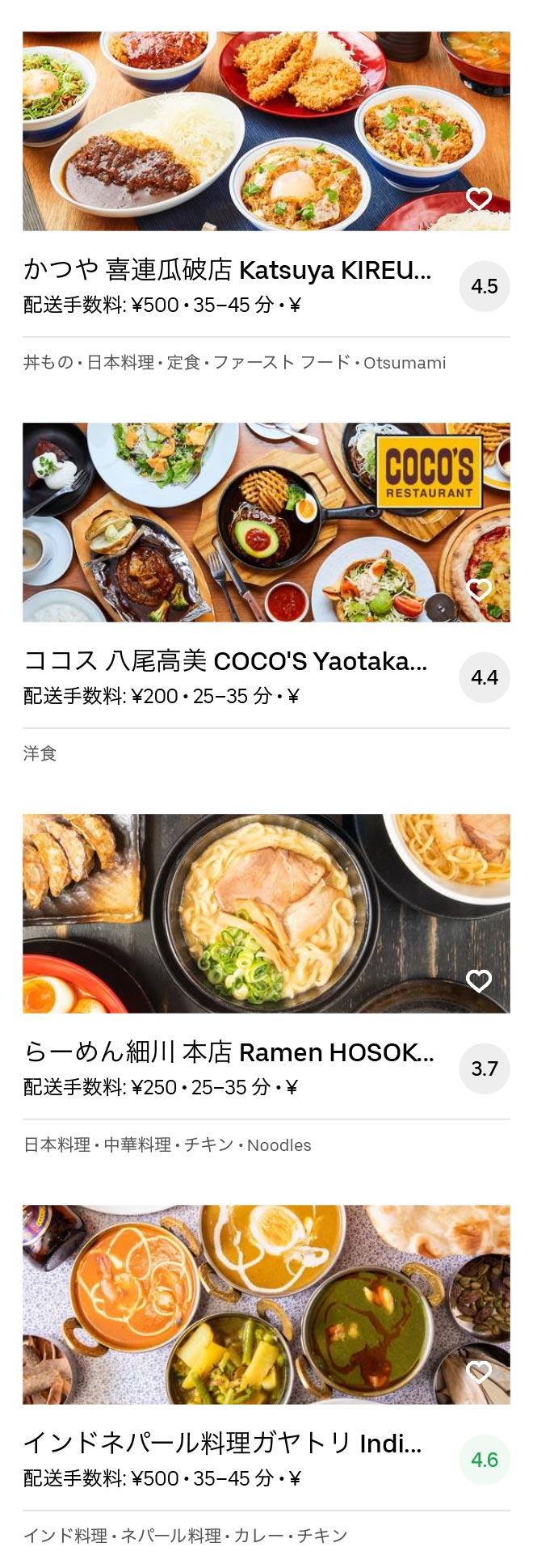Yao shiki menu 2005 05