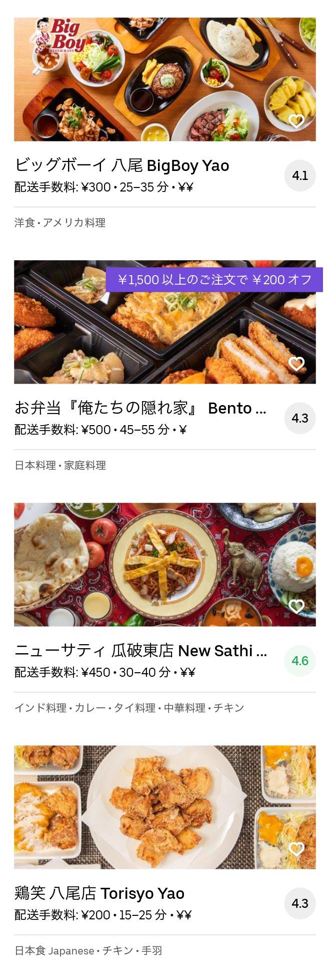 Yao shiki menu 2005 06