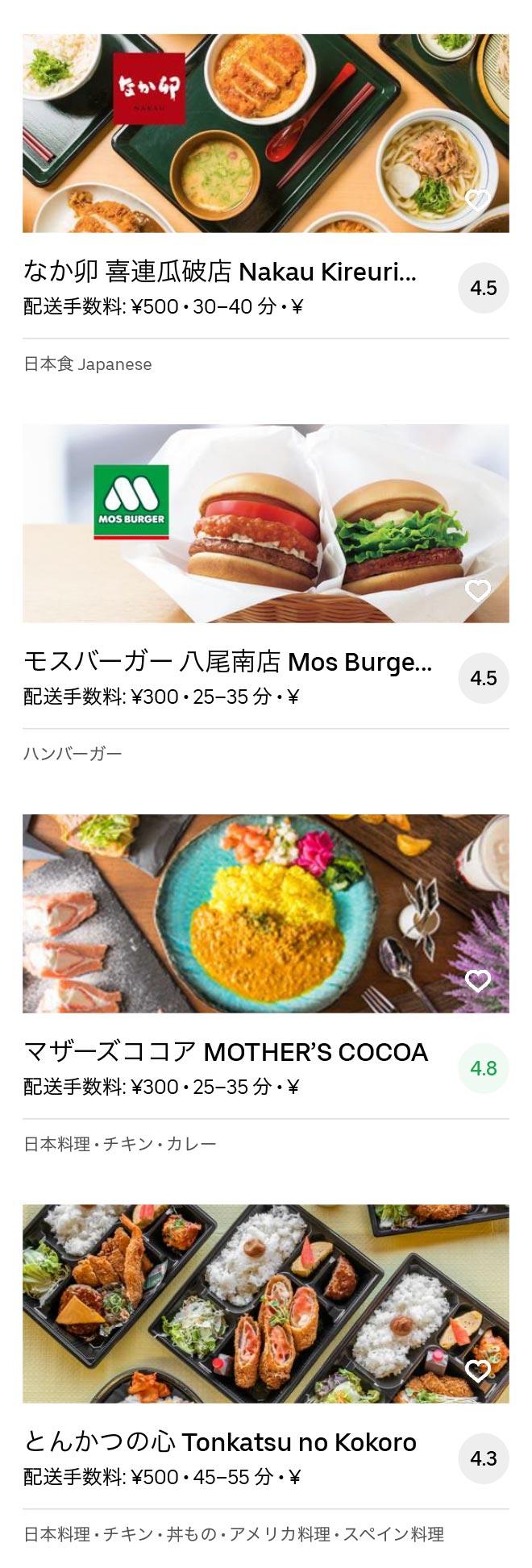 Yao shiki menu 2005 07