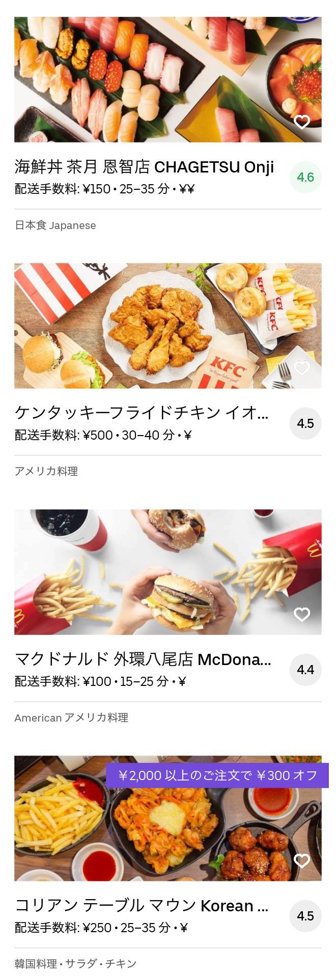Yao shiki menu 2005 08