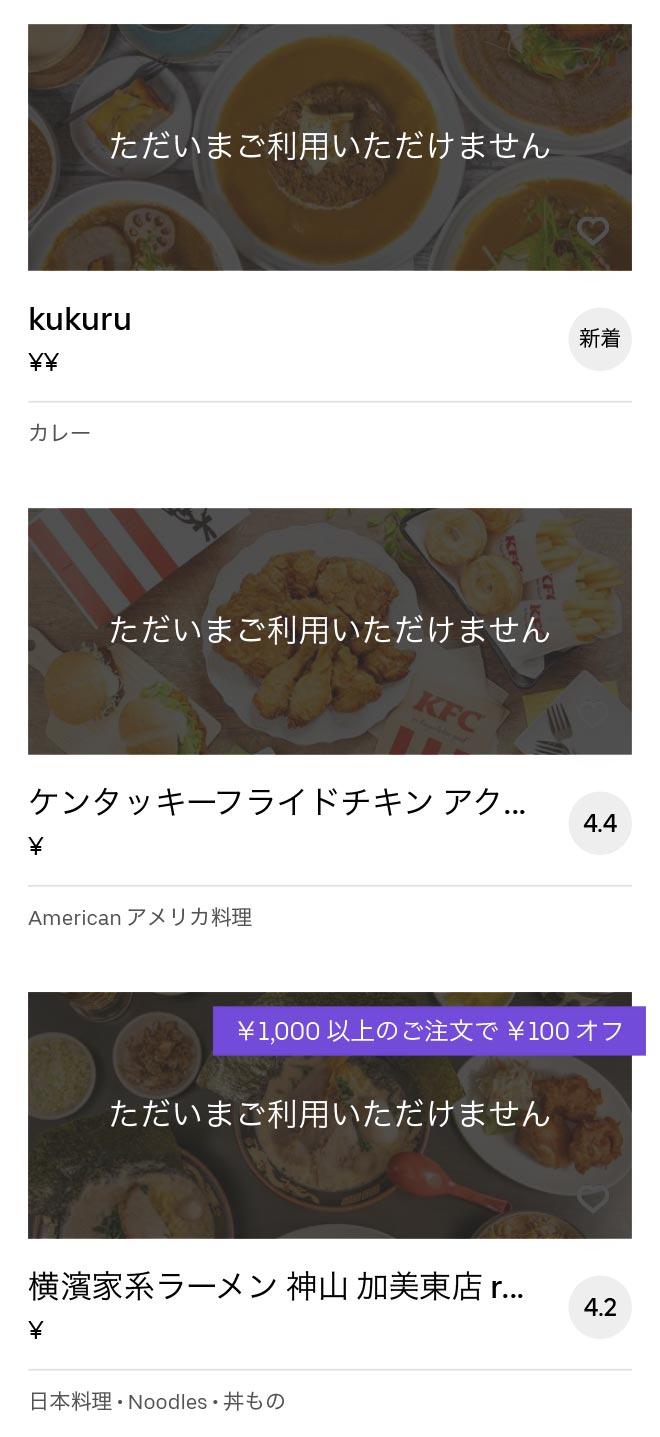 Yao shiki menu 2005 10