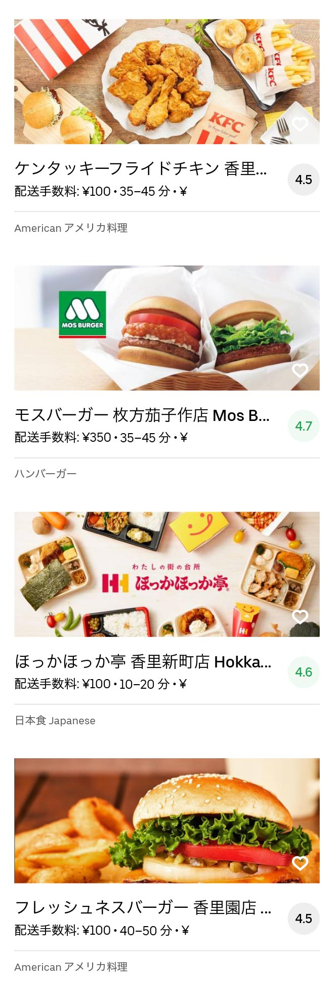 Neyagawa kourien menu 2006 03