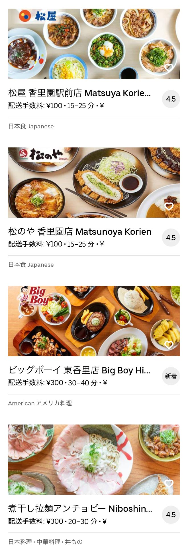 Neyagawa kourien menu 2006 04