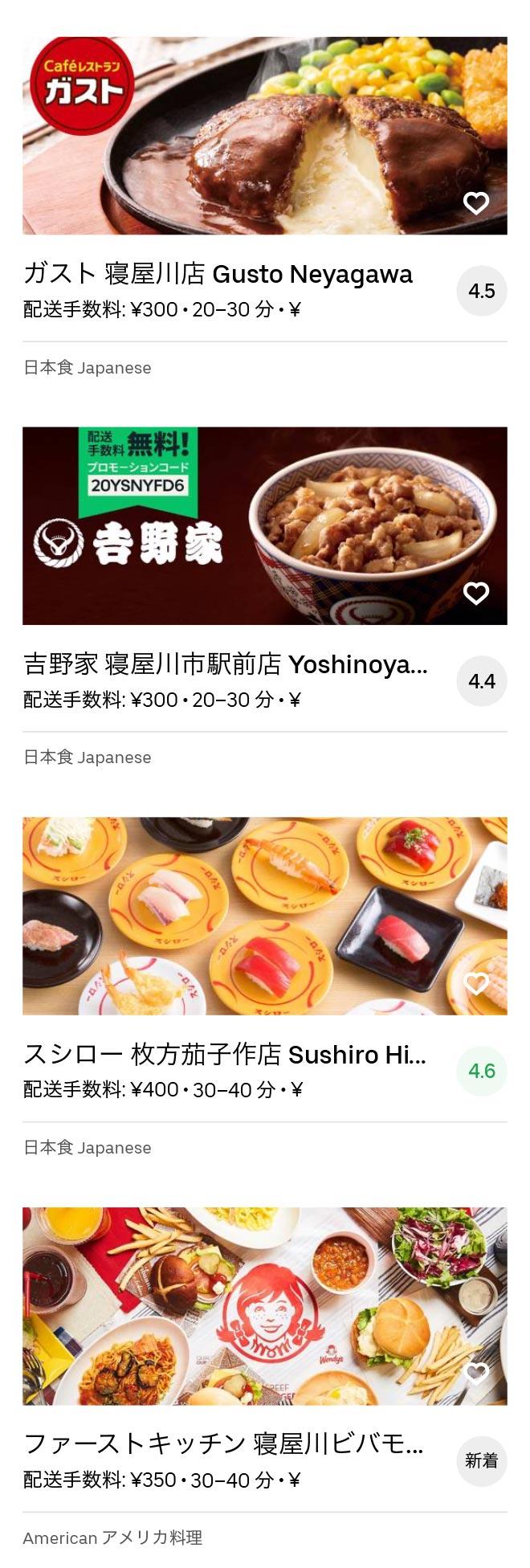 Neyagawa kourien menu 2006 05