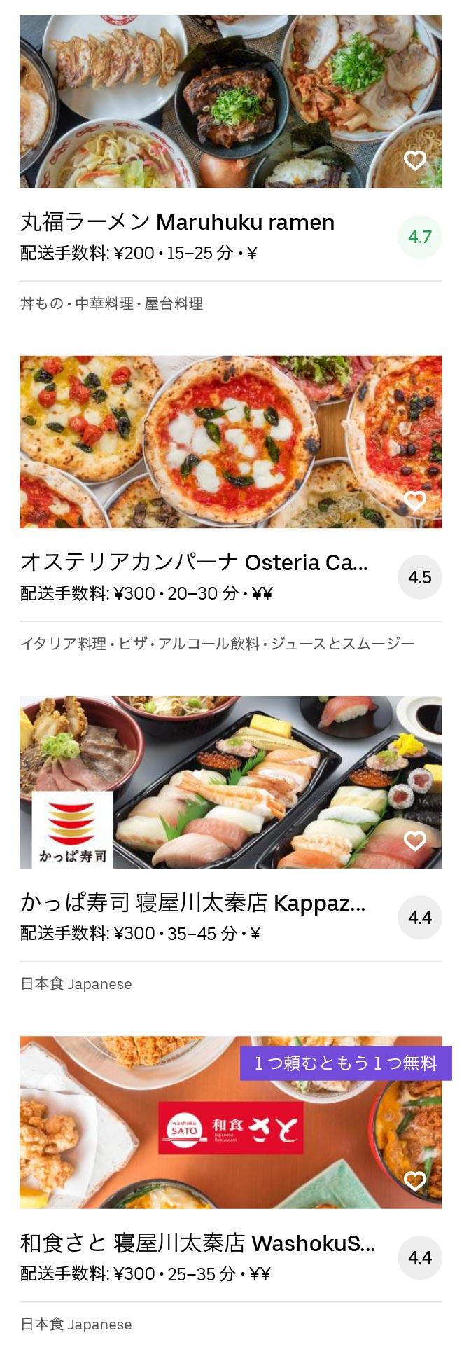 Neyagawa kourien menu 2006 07