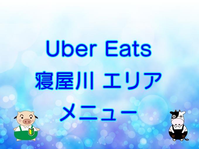 Uber Eats(ウーバーイーツ)寝屋川エリア・メニューのキャッチ画像