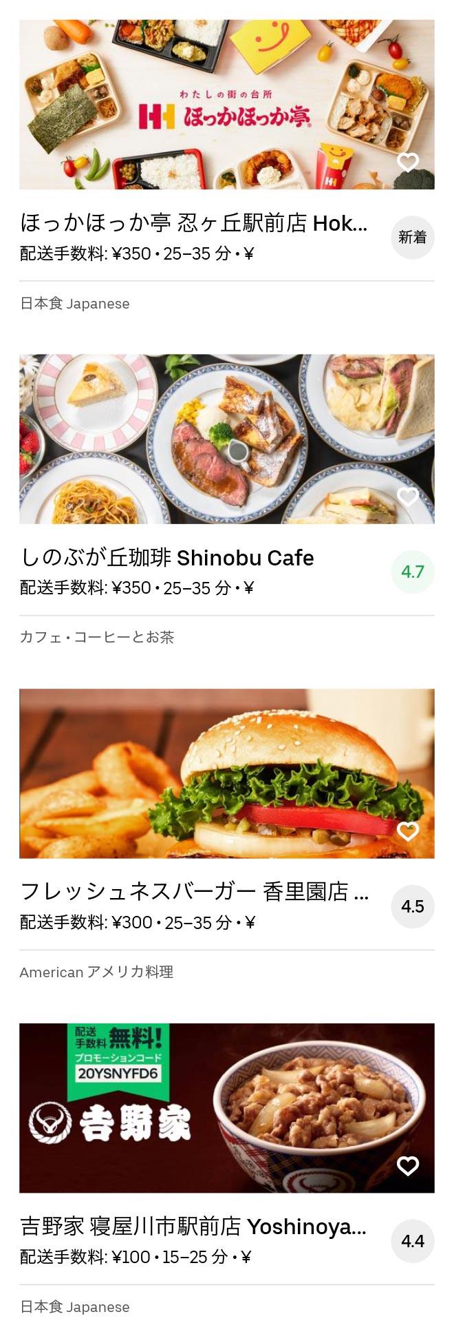 Neyagawa shi menu 2006 04