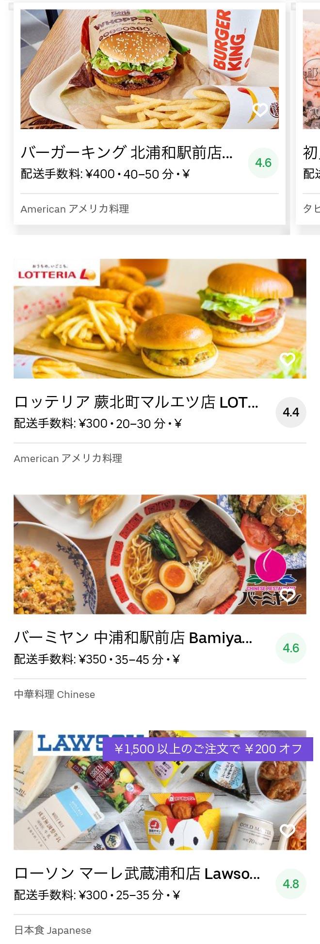 Saitama minami urawa menu 2006 02