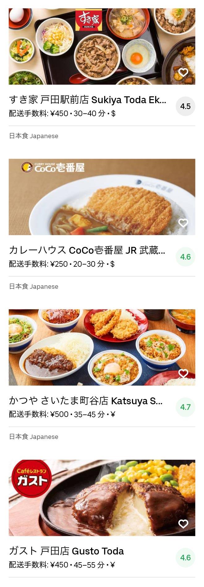 Saitama minami urawa menu 2006 05