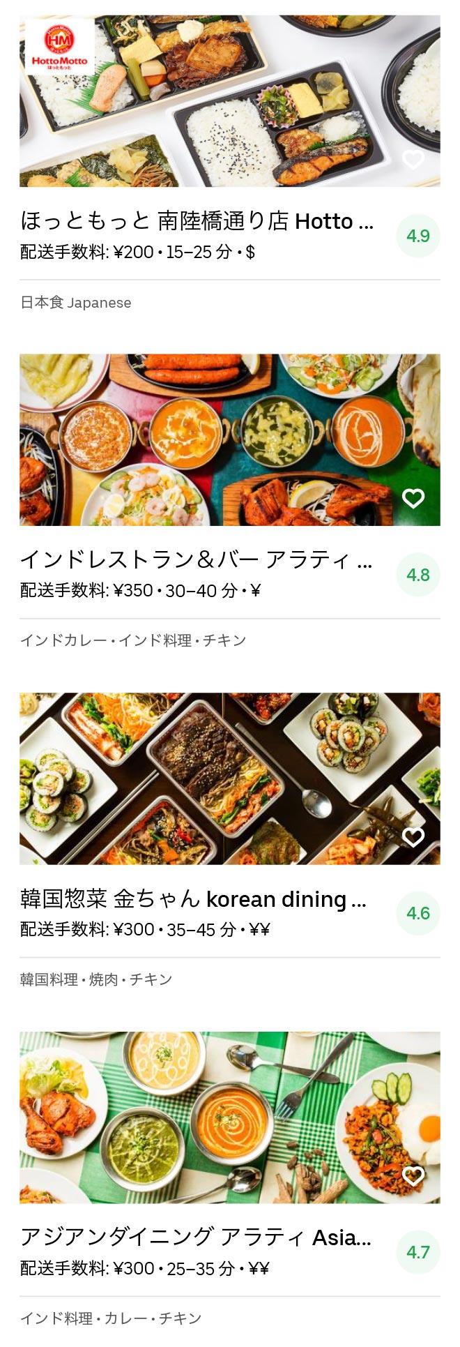 Saitama minami urawa menu 2006 07