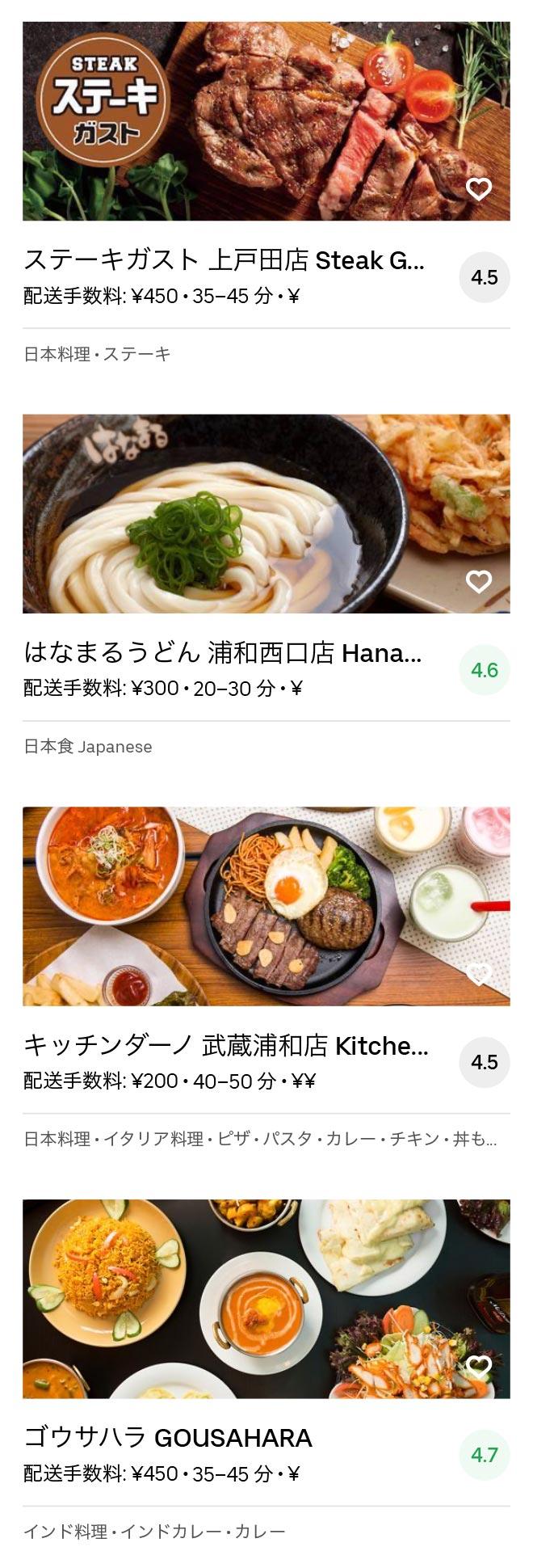 Saitama minami urawa menu 2006 09