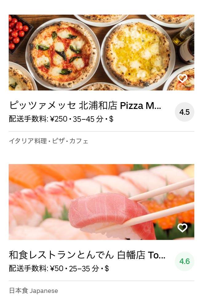 Saitama minami urawa menu 2006 12