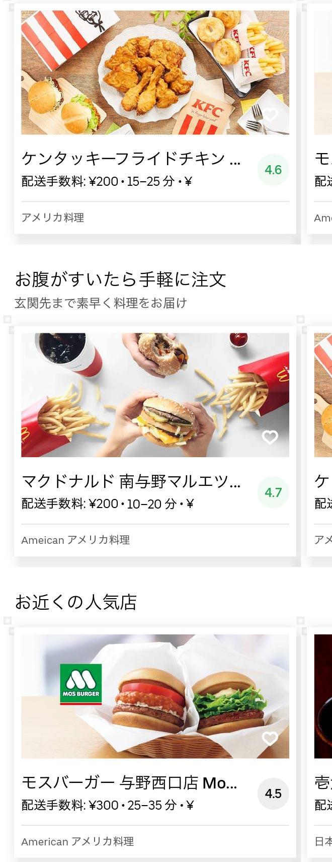 Saitama minami yono menu 2006 01