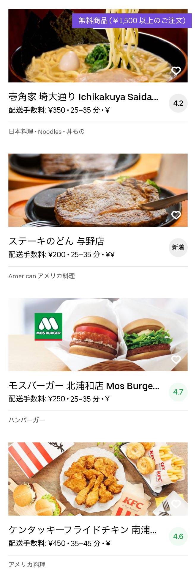 Saitama minami yono menu 2006 02