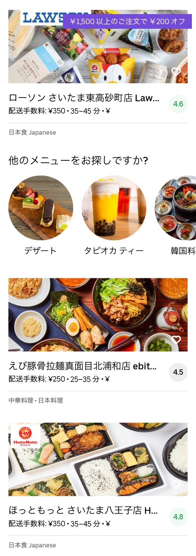 Saitama minami yono menu 2006 06