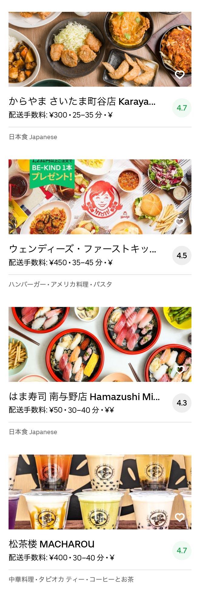 Saitama minami yono menu 2006 08